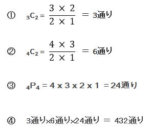 順列・組合せ 設問2