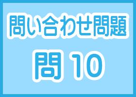 SPI 問い合わせ問題-問10