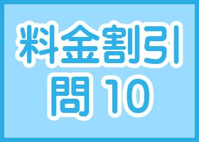 SPI 料金割引-問10