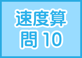 SPI速度算-問10