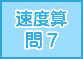 SPI速度算-問7
