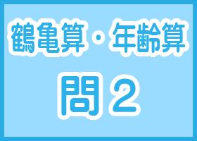 SPI 鶴亀算・年齢算-問2