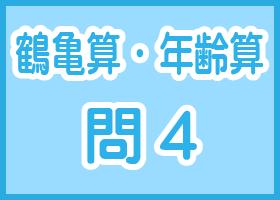 SPI 鶴亀算・年齢算-問4