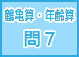 SPI 鶴亀算・年齢算-問7