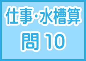 SPI仕事算・水槽算-問10