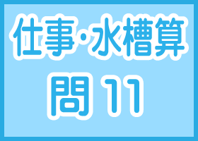 SPI仕事算・水槽算-問11