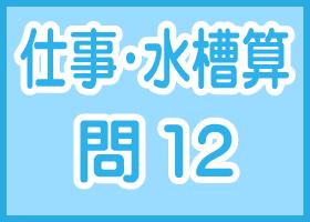 SPI仕事算・水槽算-問12