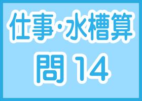 SPI仕事算・水槽算-問14