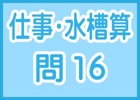 SPI仕事算・水槽算-問16