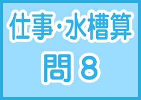 SPI仕事算・水槽算-問8