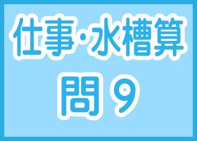 SPI仕事算・水槽算-問9
