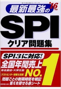 最新最強のSPIクリア問題集