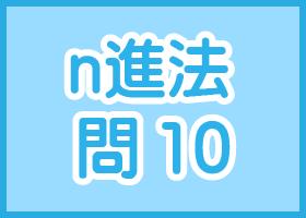 SPIn進法-問10