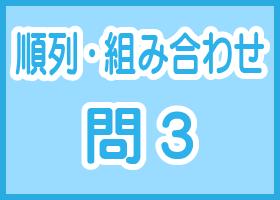 SPI 順列・組み合わせ-問3