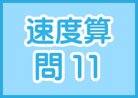 SPI速度算-問11